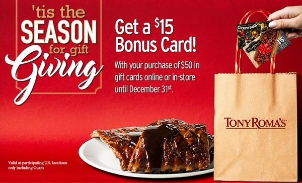 tony romas gift card promotion